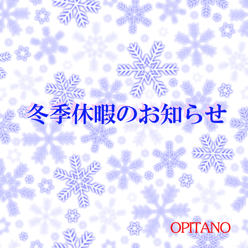INFO>冬季休暇のご案内