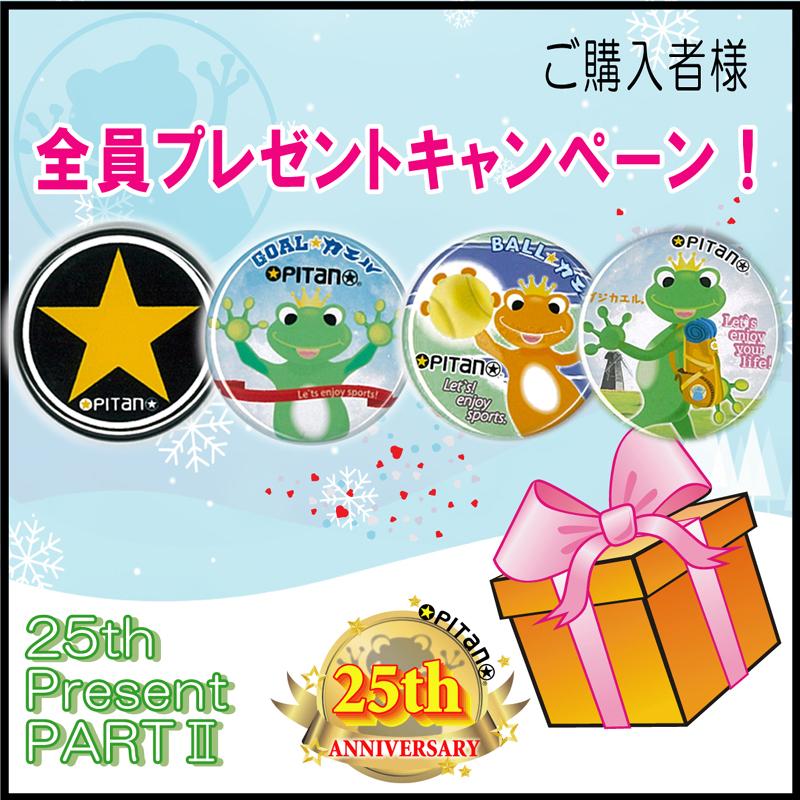 25th>全員プレゼントキャンペーンのお知らせ