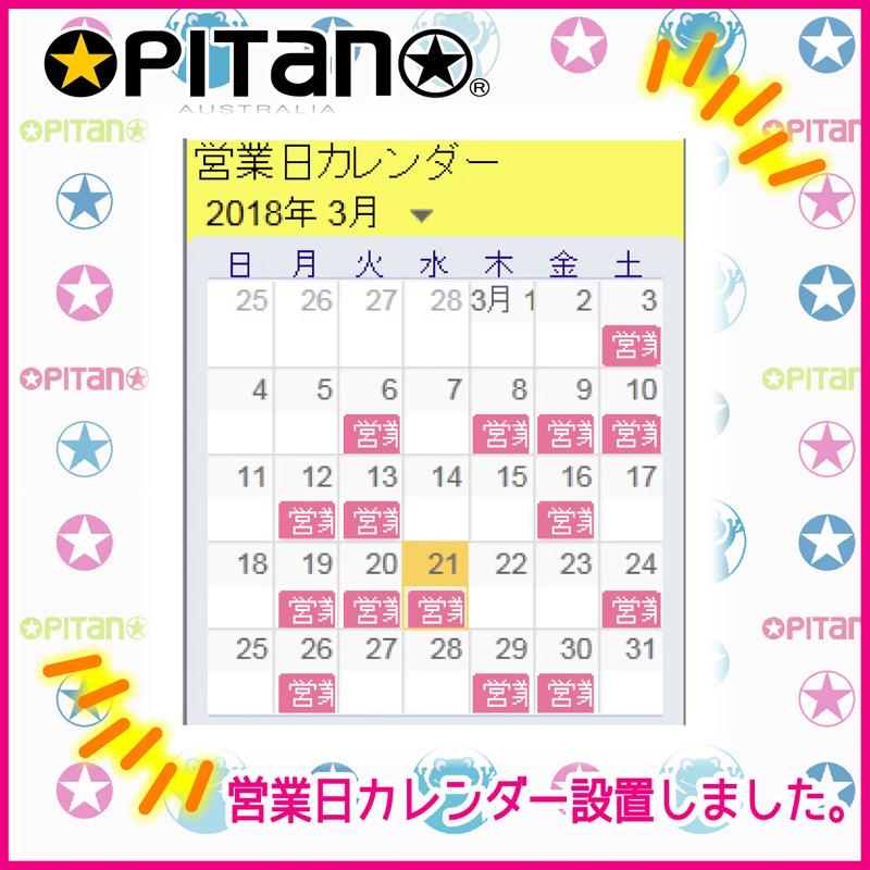 INFO>営業日カレンダー設置のお知らせ
