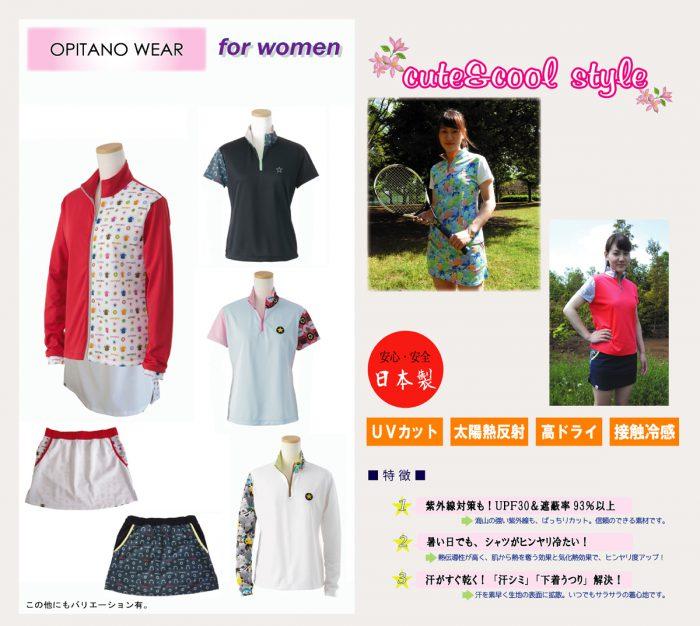 2016womenwear_HPsetsumei_S