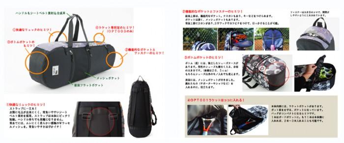OPT001_2016setsumei_yoko