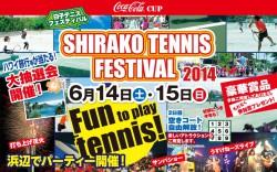 shirako2014