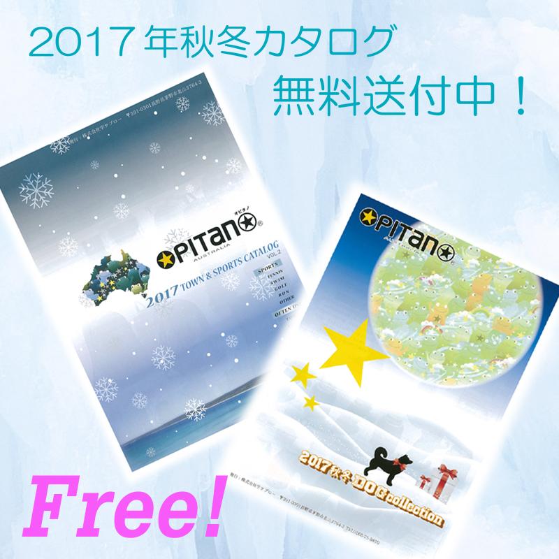INFO>2017年秋冬カタログ、無料でお届けします。